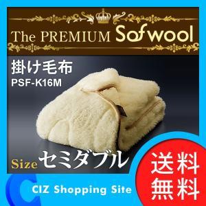 毛布 日本製 暖かい セミダブル ソフゥール あったか掛け毛布SD The PREMIUM PSF-K16M(送料無料&お取寄せ)|ciz