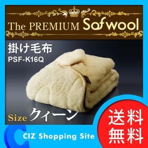 毛布 日本製 暖かい クィーン ソフゥール あったか掛け毛布Q The PREMIUM PSF-K16Q (送料無料&お取寄せ)|ciz