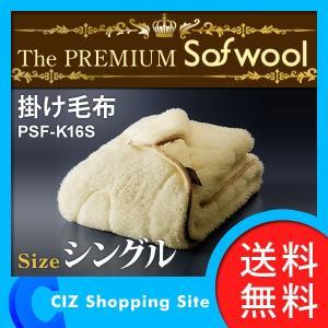 毛布 日本製 暖かい シングル ソフゥール あったか掛け毛布S The PREMIUM PSF-K16S(送料無料&お取寄せ)|ciz