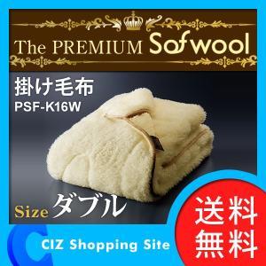 毛布 日本製 暖かい ダブル ソフゥール あったか掛け毛布D The PREMIUM PSF-K16W(送料無料&お取寄せ)|ciz