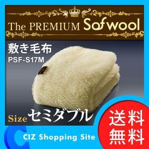 敷き毛布 国産 セミダブル ソフゥール あったか敷き毛布SD The PREMIUM PSF-S17M(送料無料&お取寄せ)|ciz
