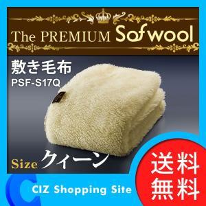 敷き毛布 国産 クィーン ソフゥール あったか敷き毛布Q The PREMIUM PSF-S17Q(送料無料&お取寄せ)|ciz