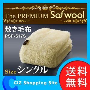 敷き毛布 国産 シングル ソフゥール あったか敷き毛布S The PREMIUM PSF-S17S (送料無料&お取寄せ)|ciz