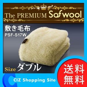 敷き毛布 国産 ダブル ソフゥール あったか敷き毛布D The PREMIUM PSF-S17W(送料無料&お取寄せ)|ciz