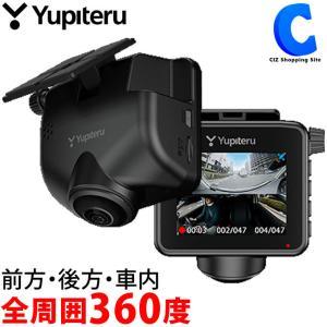 ドライブレコーダー 360度 GPS 駐車監視機能 Gセンサー HDR ユピテル marumie マルミエ Q-21 (お取寄せ) ciz