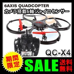 (送料無料) クアッドコプターX4 カメラ搭載 RC ラジコン ヘリコプター 6軸ジャイロ搭載 QC-X4|ciz