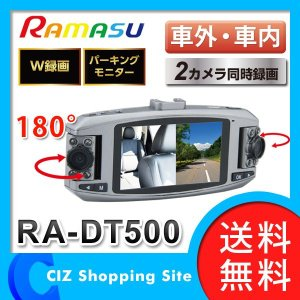 ドライブレコーダー 2カメラ 駐車監視 一体型 180度 音...