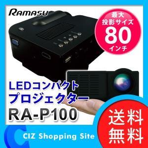プロジェクター 本体 家庭用 小型 LED 手のひらサイズ スクリーン RA-P100|ciz
