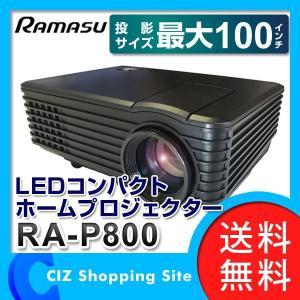 プロジェクター 本体 家庭用 40インチ 〜 100インチ Ramasu LEDコンパクトホームプロジェクター RA-P800 (送料無料&お取寄せ)|ciz