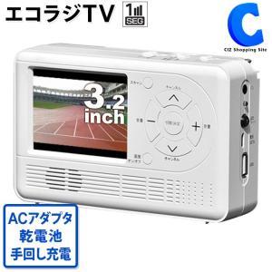 ラジオ付テレビ ワイドFM AMラジオ 小型 ポータブルワンセグテレビ LEDライト搭載 エコラジTV RAD-1SFAM (送料無料)|ciz