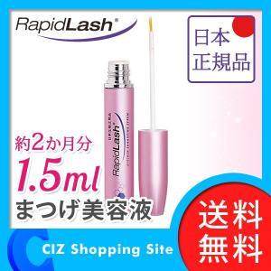 まつげ美容液 まつ毛美容液 ラピッドラッシュ 1.5ml 日本正規品 日本仕様 (ポイント15倍&送料無料)|ciz
