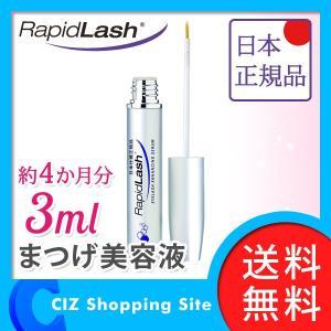 まつげ美容液 まつ毛美容液 ラピッドラッシュ Rapid Lash 3ml 日本正規品 日本仕様 (ポイント15倍&送料無料)|ciz