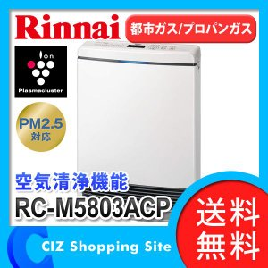 ガスファンヒーター 木造15畳 コンクリート造21畳 リンナイ(Rinnai) RC-M5803ACP 都市ガス/プロパンガス (送料無料&お取寄せ)|ciz