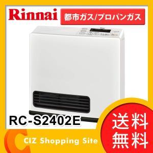 リンナイ ガスファンヒーター 20号 ホワイト 木造7畳 コンクリート造9畳 都市ガス プロパンガス RC-S2402E (送料無料)|ciz