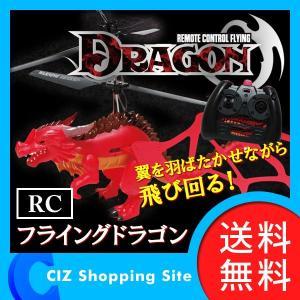 恐竜 ラジコン ドラゴン型 飛ぶ恐竜 翼竜 LEDで頭が光る 羽ばたく翼 完成品 RC RCフライングドラゴン (送料無料)|ciz