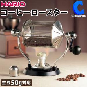 ハリオ コーヒーロースター レトロ HARIO RCR-50 ciz