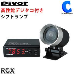 タコメーター 後付け ピボット 車用 シフトランプ付き デジタル レブカウンター RCX デジタコ付き|ciz