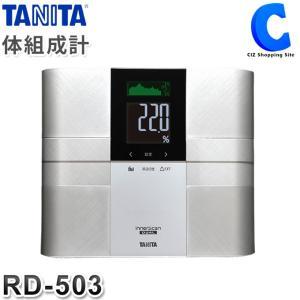 タニタ 体重計 体組成計 体脂肪計 インナースキャン インナースキャンデュアル RD-503-SV シルバー (送料無料)|ciz