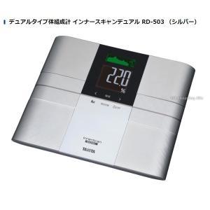 タニタ 体重計 体組成計 体脂肪計 インナースキャン インナースキャンデュアル RD-503-SV シルバー (送料無料)|ciz|02