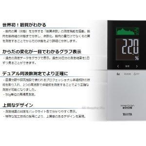 タニタ 体重計 体組成計 体脂肪計 インナースキャン インナースキャンデュアル RD-503-SV シルバー (送料無料)|ciz|03