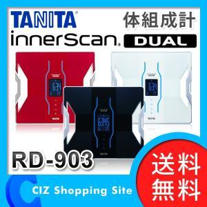 体重計 体脂肪計 タニタ(TANITA) インナースキャンデュアル スマホ対応 体重体組成計 デジタル体重計 体組成計 RD-903|ciz
