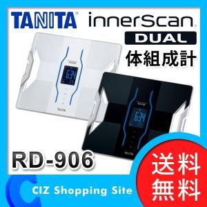 体重計 体組成計 体脂肪計 タニタ インナースキャンデュアル RD-906 スマホ対応 (送料無料)|ciz