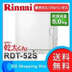 ガス乾燥機 乾太くん 5kg リンナイ ガス衣類乾燥機 都市ガス プロパンガス ガスコード接続タイプ  RDT-52S(送料無料&お取寄せ)|ciz