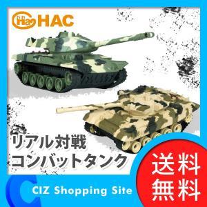 ラジコン 戦車 完成品 キャタピラ走行 リアル対戦 コンバットタンク RC ライフゲージ付き(送料無料)|ciz