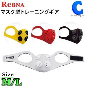 ReBNA レブナ 鼻呼吸マスク トレーニング 基本セット 男女兼用 Mサイズ Lサイズ|ciz