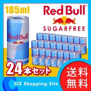 レッドブル Red Bull シュガーフリー エナジードリンク 185ml 24本セット 1ケース 1箱 (送料無料)|ciz