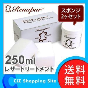 ラナパー(Renapur) レザートリートメント 250ml スポンジ2ヶセット レザーケアー (POINT10倍)|ciz