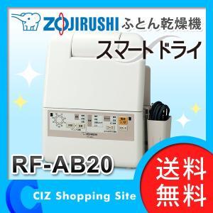 布団乾燥機 ダニ退治 象印 スマートドライ RF-AB20-CA (送料無料&お取寄せ)|ciz