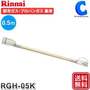 リンナイ ガスコード 0.5m 50cm 都市ガス プロパンガス兼用 RGH-05K (お取寄せ)|ciz
