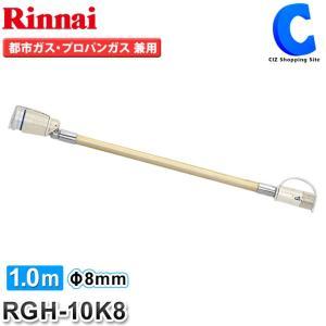 ガスコード 1.0m リンナイ 5.90kW以上適用 都市ガス/プロパンガス兼用 RGH-10K8 (お取寄せ)|ciz
