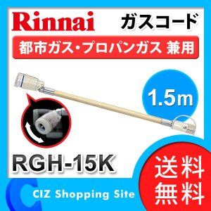 ガスコード 1.5m リンナイ (Rinnai) RGH-15K 都市ガス/プロパンガス兼用 都市ガス用(12A・13A) プロパンガス用(LPG)