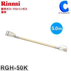 ガスコード 5.0m 都市ガス/プロパンガス兼用 リンナイ(Rinnai) RGH-50K 都市ガス用(12A・13A) プロパンガス用(LPG) (送料無料)