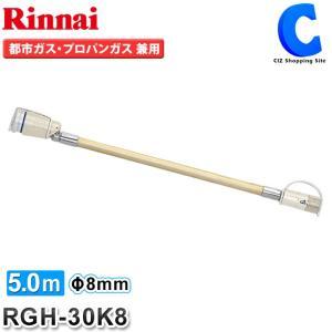 ガスコード5.0m 5.90kW以上適用 リンナイ (Rinnai) RGH-50K8 都市ガス/プロパンガス兼用 都市ガス用(12A・13A) プロパンガス用(LPG)  (送料無料&お取寄せ)