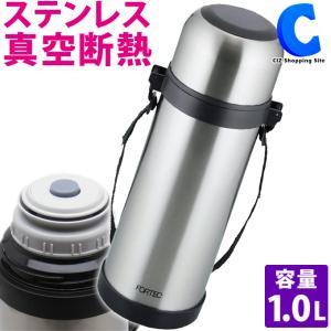 水筒 コップ付き 1リットル ワンタッチオープン 保温 保冷 真空断熱 1.0L 和平フレイズ RH-1277 ciz