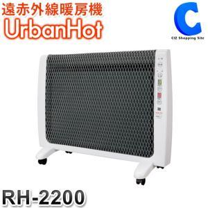パネルヒーター 遠赤外線パネルヒーター 遠赤外線ヒーター  遠赤外線暖房機 ゼンケン アーバンホット RH-2200 超薄型 (送料無料&お取寄せ)|ciz