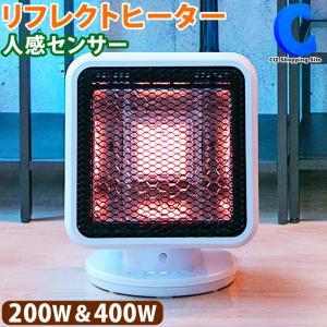 小型ヒーター 足元 卓上 省エネ 人感センサー付 リフレクトヒーター ビームヒーター テレワーク 寒さ対策 コアビーム スリーアップ RH-T1838WH|ciz