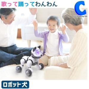 ロボット 犬 癒し 電池式 介護 犬型ロボット ペットロボット犬 歌って踊ってわんわん RI-W01 (送料無料&お取寄せ)|ciz