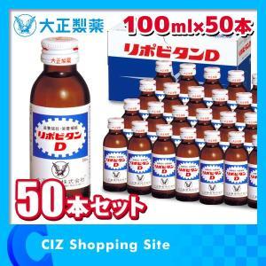 大塚製薬 リポビタンD 栄養ドリンク剤 100ml 50本セット 指定医薬部外品|ciz