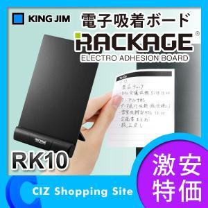キングジム(KING JIM) 電子吸着ボード ラッケージ 卓上タイプ 掲示板 メッセージボード ブラック RK10|ciz