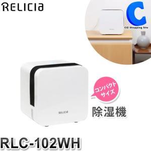 除湿機 除湿器 コンパクト除湿機 小型 カビ対策 RLC-1...