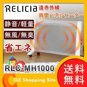 遠赤外線パネルヒーター 両面パネルヒーター 省エネ 静音 軽量 ホワイト RLC-MH1000 (送料無料) ciz