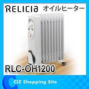 オイルヒーター 省エネ 9枚フィン RELICIA RLC-OH1200 (お取寄せ)|ciz
