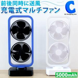 扇風機 タワー型 卓上 サーキュレーター 充電式 アウトドア キャンプ ダブルファン 首振り コードレス 前後同時に送風 RM-101H 全2色|ciz