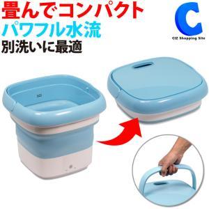 洗濯機 小型 電動 折りたたみ式 ポータブル バケツ型 洗濯のみ 一人暮らし 分別洗い mush ROOMMATE RM-108TE|ciz