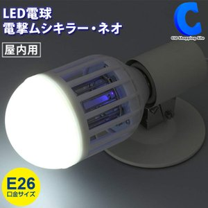 LED電球 E26 殺虫機能付き 720ルーメン 電撃殺虫灯 屋内用 LED電球電撃 ムシキラー・ネオ RM-51A (送料無料)|ciz