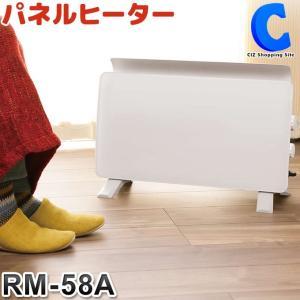 パネルヒーター デスクヒーター 電気パネルヒーター ROOMMATE クリスタルパネルヒーター 足元暖房 RM-58A (送料無料)|ciz
